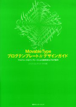 Amazon.co.jp:Movable Type ブログテンプレート&デザインガイド
